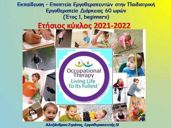 Εκπαίδευση – Εποπτεία Εργοθεραπευτών στην Παιδιατρική Εργοθεραπεία, 60 ωρών, 2021-2022